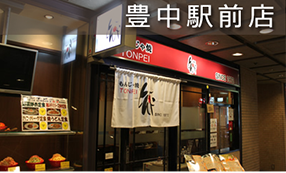 豊中駅前店