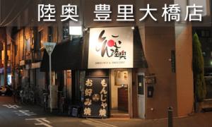 陸奥 豊里大橋店