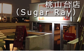 桃山台店(Sugar Ray)