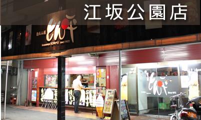江坂公園店